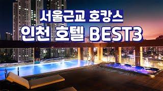 서울 근교 인천에서 누리는 호캉스✨힐링하기 딱! 좋은 …