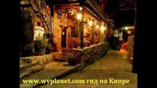 Кипр 2015,экскурсия,услуги,цены,отдых,развлечение 2015(www.wvplanet.com skype:inga,prince11., 2014-02-02T11:55:16.000Z)