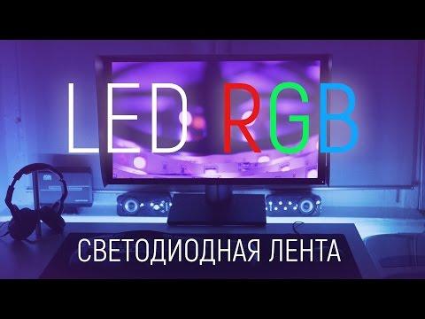 Светодиодная лента с АлиЭкспресс - LED RGB подсветка рабочего места - Обзор