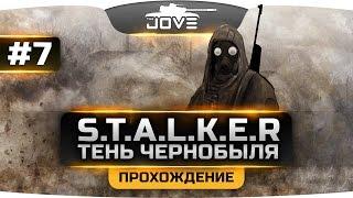 Проходим S.T.A.L.K.E.R.: Тень Чернобыля [OGSE] #7. Темные Зоны и Дезертир.