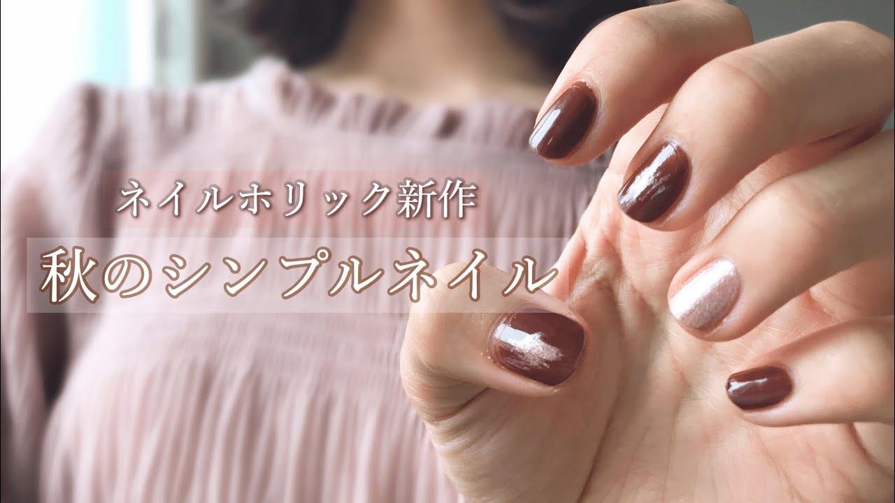 【ネイルホリック新作】秋のシンプルネイル【セルフネイル】