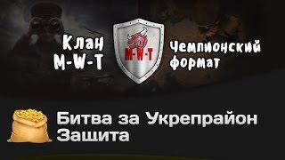 Битва за Укрепрайон - КОРМ2 vs M-W-T