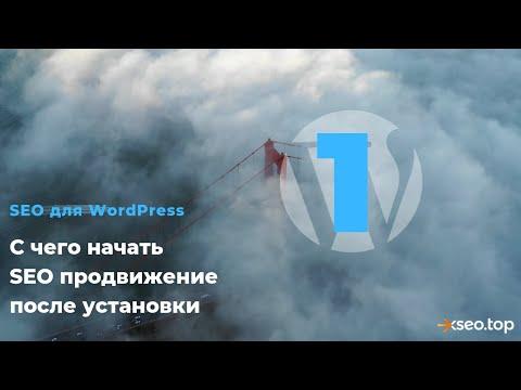 видео: { 1 Урок } seo Оптимизация сайтов на wordpress - 2017