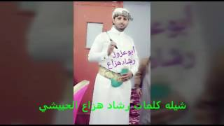 شيله لشاعر رشاد هزاع الحان ابو حنضله
