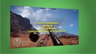 Battlefield 1 Приглашение на Трансляцию (Стрим на канале в 15 00)