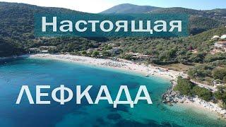 Остров Лефкада / Греция /Кацизма, Микро Ялос, Василики #лефкада #греция #кацизма #василики