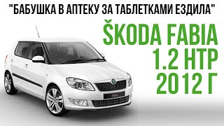 SKODA FABIA 1.2 HTP 2012 г.в.: хватает ли мотора, состояние авто, комплектация