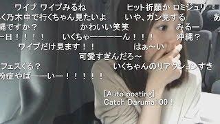 2019/03/19  生田 絵梨花「ネタバレしてしまってあせる」