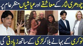 Ch Nisar Ali Scandal Exposed | Nazia Hassan | Maryam Nawaz | Nawaz Sharif | Imran Khan Speech | Urdu