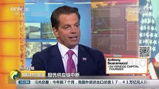 [国际财经报道]热点扫描 白宫前通讯联络办主任:汇率战将严重打击美国经济| CCTV财经