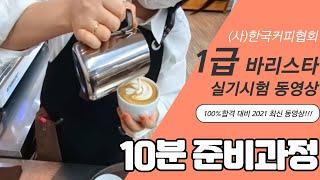 2021년 한국커피협회 바리스타 1급 자격증 시험대비_…