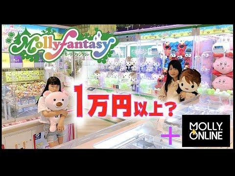 ★モーリーファンタジー☆Mollyfantasy★🌟クレーンゲーム1万円以上?いくらではじめしゃちょーさん+めぐみちゃん巨大ぬいぐるみゲットできるか?+オンライン限定バージョンもゲット?