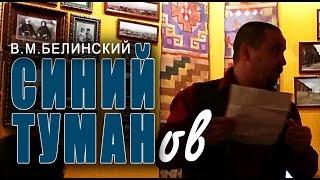 Вадим Белинский - Синий Туман[ов]