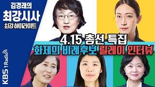 [김경래의 최강시사]