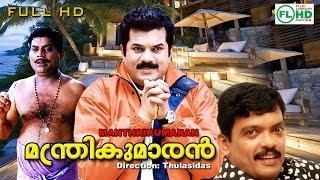 Malayalam Comedy hit movie | Manthrikumaran | Ft : Mukesh | Jagadeesh and others
