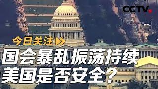 国会暴乱振荡持续 美国是否安全?20210109 《今日关注》CCTV中文国际 - YouTube