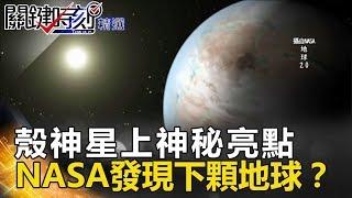 殼神星上神秘亮點!NASA發現下顆地球? - 關鍵時刻精選 傅鶴齡 黃創夏 朱學恒