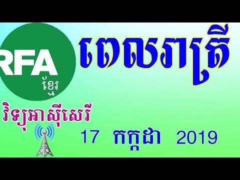 RFA Khmer News, Night - 17 July 2019 - វិទ្យុអាស៊ីសេរីពេលយប់ថ្ងៃពុធ ទី ១៧ កក្កដា ២០១៩