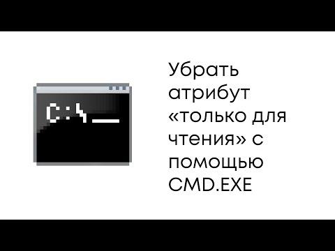 """Cнять атрибут """"только для чтения"""" с помощью командной строки Windows"""