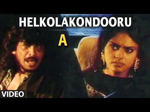 Helkolakondooru Video Song I A I L.N. Shastry, Guru Kiran