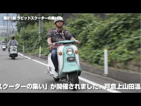 Fuji Rabbit Scooter owner