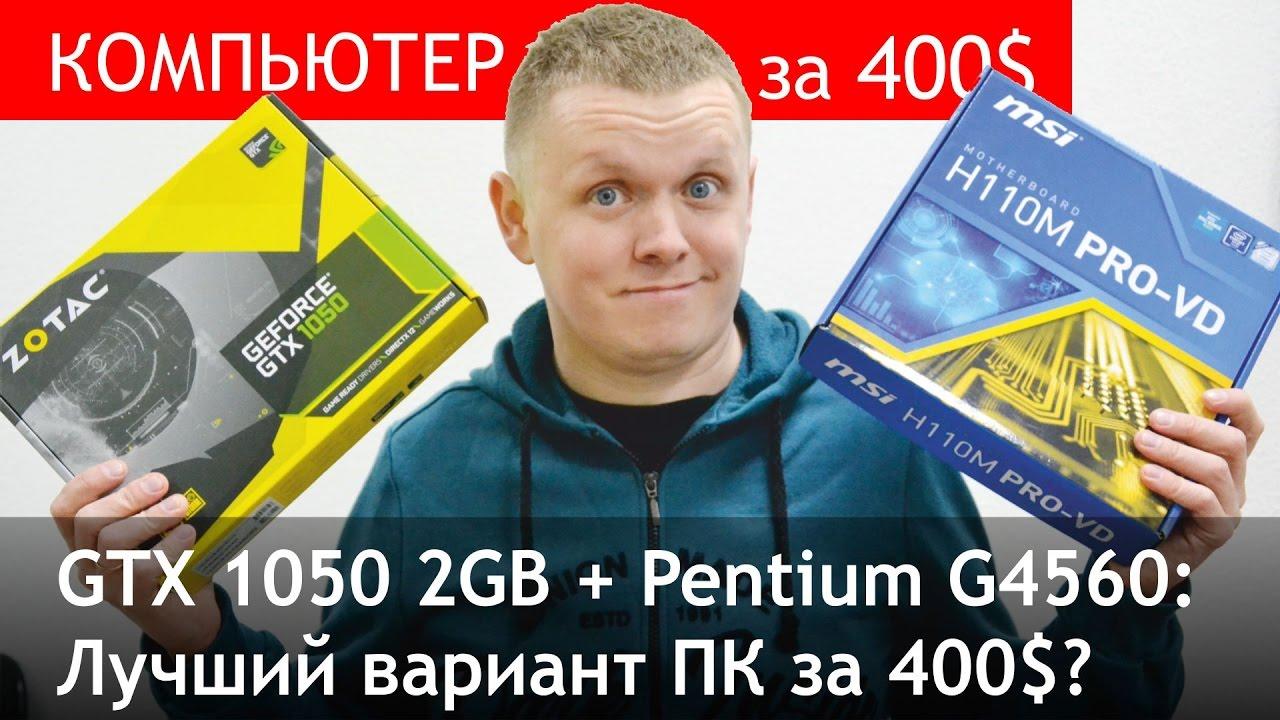 Лучший ПК до 24 тысяч (400$): GTX 1050 + Pentium G4560. Тест в FullHD