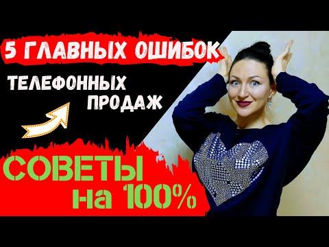 РАЗБОР ЗВОНКОВ / ТОП 5 ОШИБОК МЕНЕДЖЕРА ПО ПРОДАЖАМ / Продажи B2B