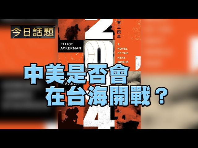 中美是否會在台海開戰? | 今日話題 05072021
