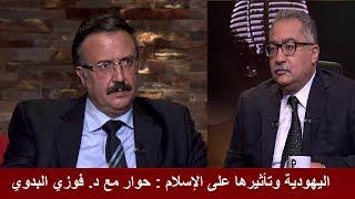 #مختلف_عليه مع إبراهيم عيسى : اليهودية وتأثيرها على الإسلام ،  حوار  مع د. فوزي البدوي من تونس