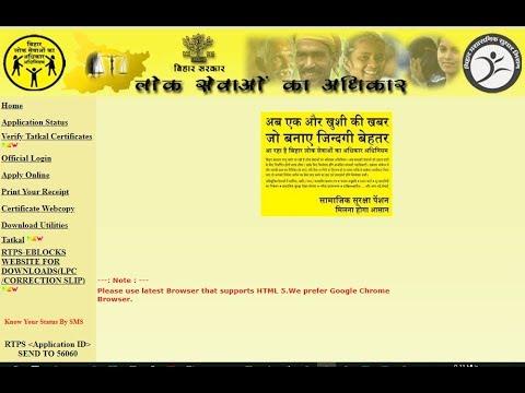 RTPS Online Login, Status of Bihar How To Print Application OR Apply