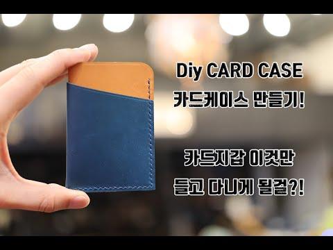 ENG]Making Leather Card case/카드지갑/Leathercraft PDF/가죽공예패턴 /Free pattern/leather wallet/lethercraft