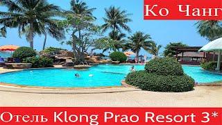 ТАИЛАНД 2020 Ко Чанг Отель Klong Prao Resort 3