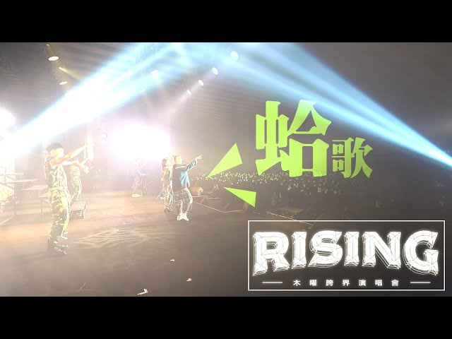 《蛤歌》Official Live Music Video 邰智源 X KID林柏昇 X 坤達 X Kimberley 陳芳語 X Jinbo