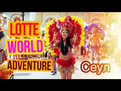 супер настя! LOTTE WORLD! ЛОТТЕ ВОРЛД! Сеул! Корея
