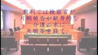 (新版)温情判決≪介護のはなし≫(認知症の母親殺害事件) thumbnail