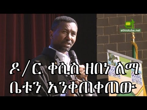 Dr. Memehir Zebene Lemma's mesmerizing speech at ጤና ለጣና event in Washington DC