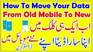 How To Transfer Your Data In One Tuch From Old Mobile To New Mobile Urdu 2018