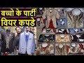 Kids Wear Baba Suit Designer Collection | Kids Coat Pant,  Sherwani, Kurta Pajama | Wholesale Shop