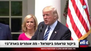 """לפני כולם - ביקור טראמפ בישראל: מבצע """"מגן כחול"""" יוצא לדרך"""