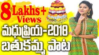 Bathukamma  2018 Song By Madhu Priya | BTKM Song |Ravindra Gopala|Pramod Puligilla|TARA Audio Video
