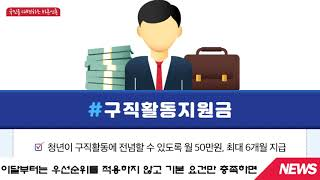 고용노동부 이재갑장관 청년구직활동지원금 수급자선정 우선…