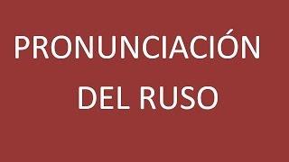 Pronunciación del Ruso 1 - Consonantes