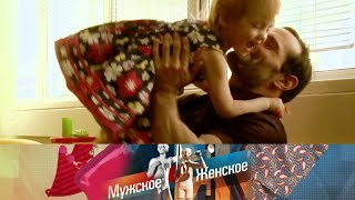 Мужское / Женское - Бездомный папа. Выпуск от 17.12.2018