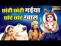 छोटी छोटी गैया छोटे छोटे ग्वाल || Choti Choti Gaiya Chote Chote Gwal #Popular Krishna Bhajan