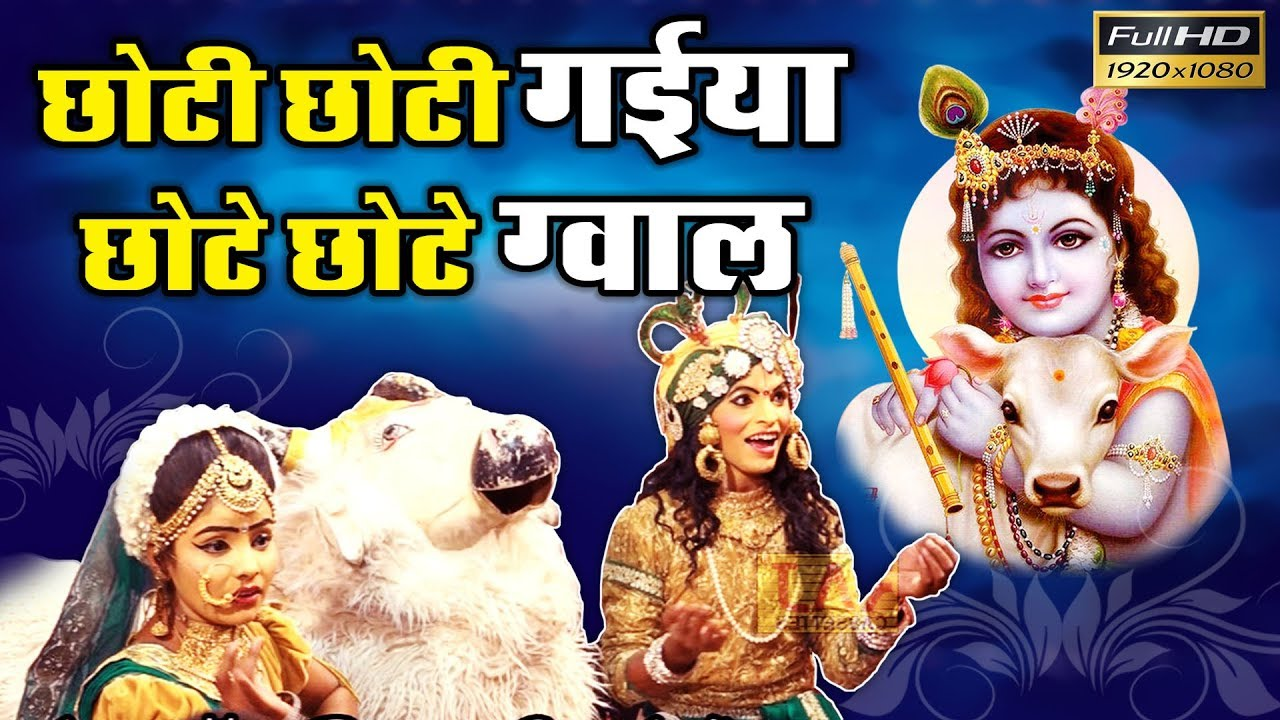 Choti choti gaiya mp3 song download shree krishna bhakti sangeet.