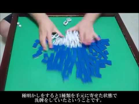 麻雀イカサマ 裏技麻雀10周年記念動画