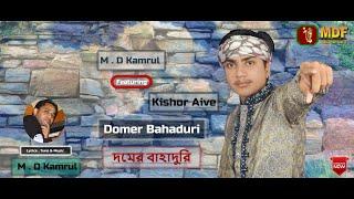 Domer Bahaduri by Kishor Aive - দমের বাহাদুরি- STUDIO Version Subscribe My Channel - https://www.youtube.com/channel/UCNqB... Song - Domer Bahaduri ...