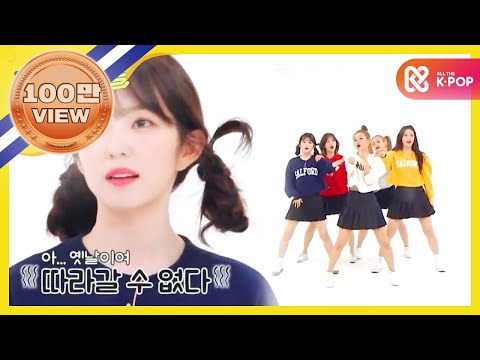 [Weekly Idol EP.422 | Red Velvet] [백 투더 데뷔] 레드벨벳 'Ice Cream Cake' 2019 ver.