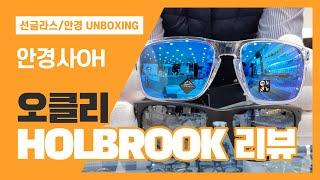 [선글라스/안경 UNBOXING] 오클리 HOLBROO…