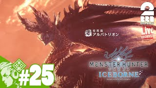 #25【モンハン】おついちの「モンスターハンターワールド:アイスボーン」【Li…